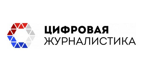 Всероссийский образовательный проект «Цифровая журналистика»