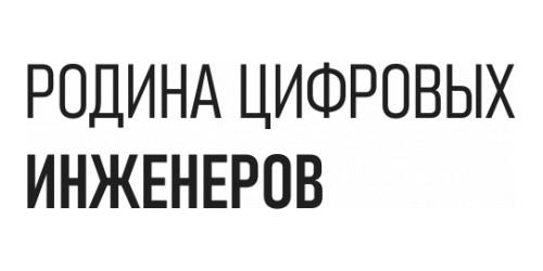 НИЖНИЙ - РОДИНА ЦИФРОВЫХ ИНЖЕНЕРОВ