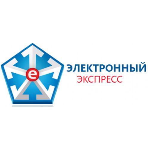 Система электронного документооборота (ЭДО)  Экспресс Документ