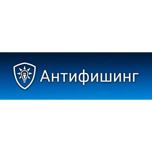 Антифишинг — система обучения и контроля защищенности пользователей