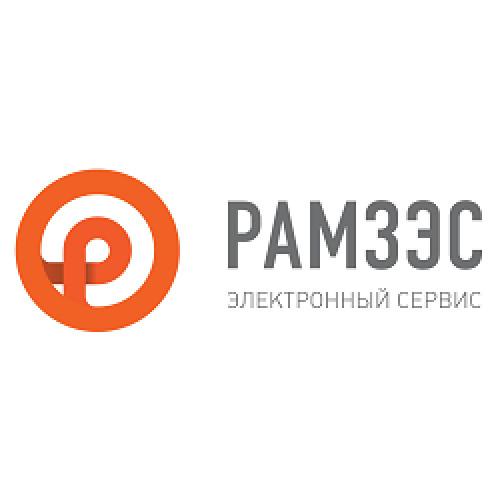 Электронный сервис РАМЗЭС