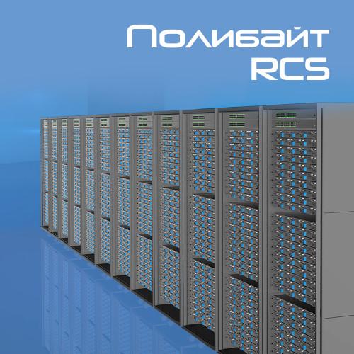 RCS/ПОЛИБАЙТ