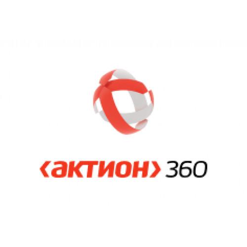 Актион 360