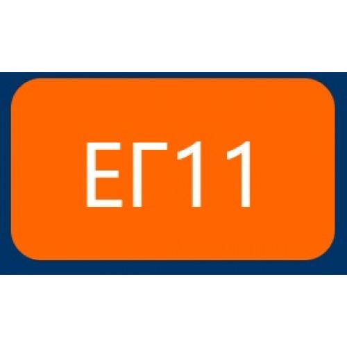 ЕГ11.Питание - Электронная школа
