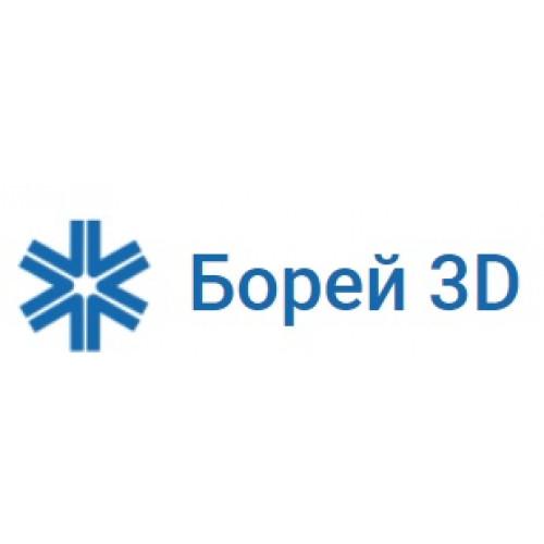 Борей 3D