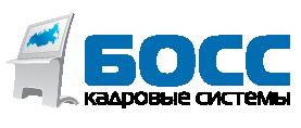 БОСС-Кадровик