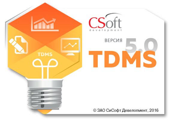 Technical Data Management System