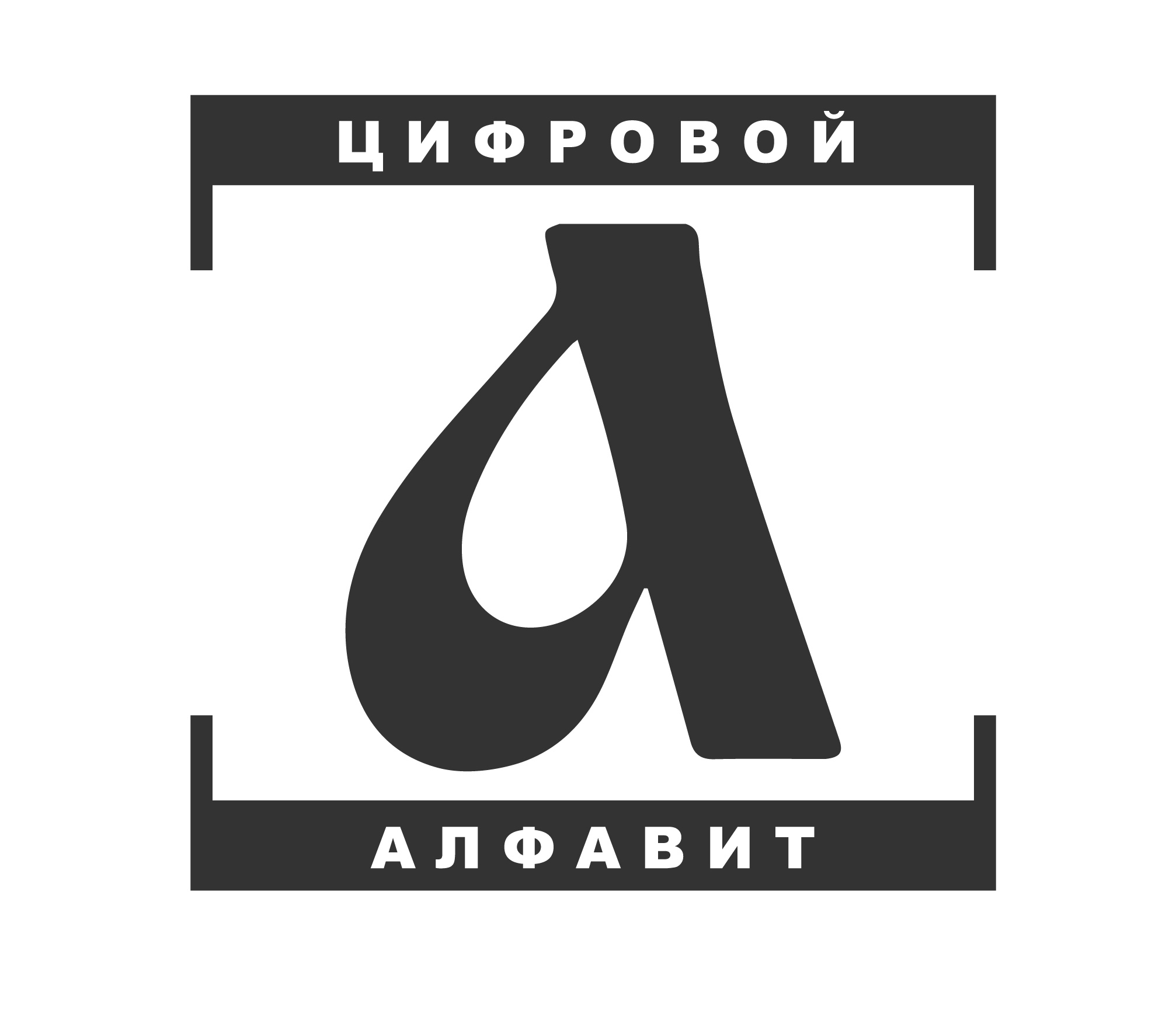 Цифровой Алфавит