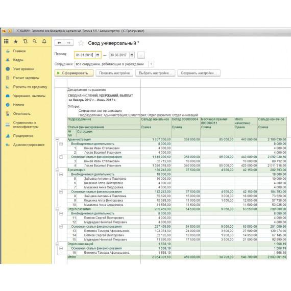 1С-КАМИН: Зарплата для бюджетных учреждений. Версия 5.5
