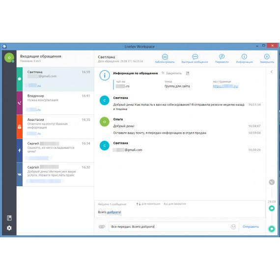 LiveTex — коммуникационная платформа для обслуживания и продаж в цифровых каналах: чаты, мессенджеры, социальные сети, email, заказ обратного звонка