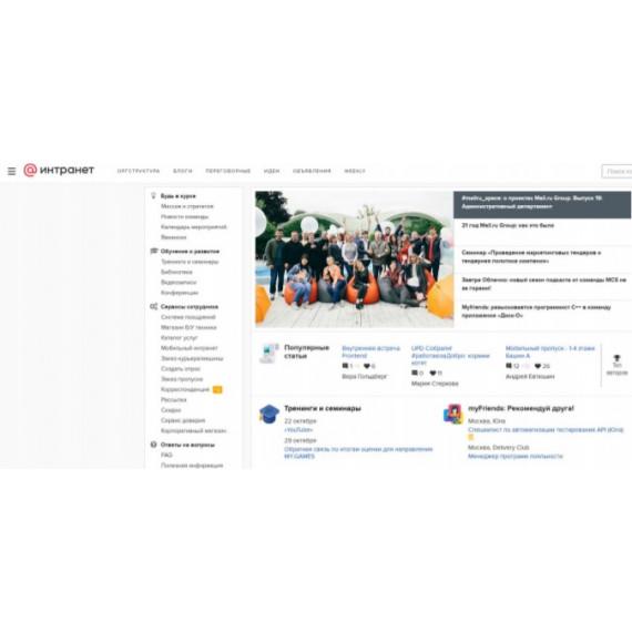 Социальный Интранет-портал Mail.ru