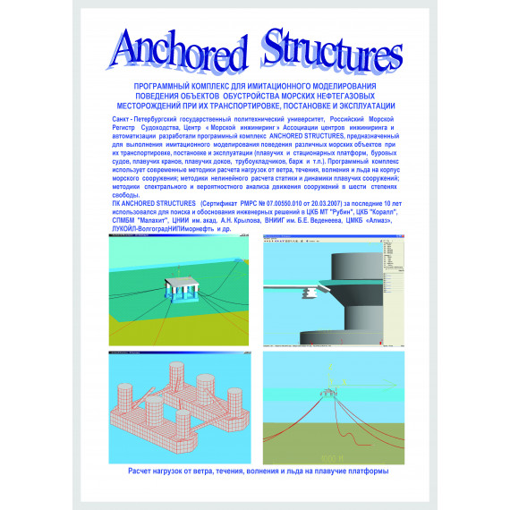 Anchored Structures