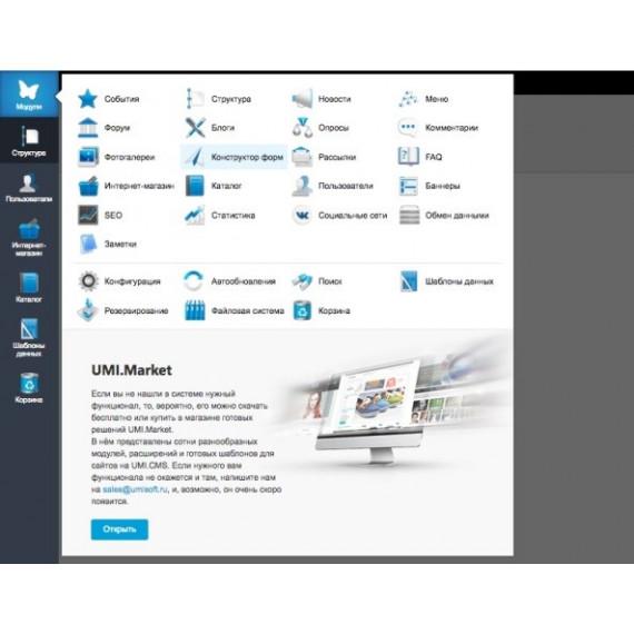 Система управления сайтами UMI.CMS