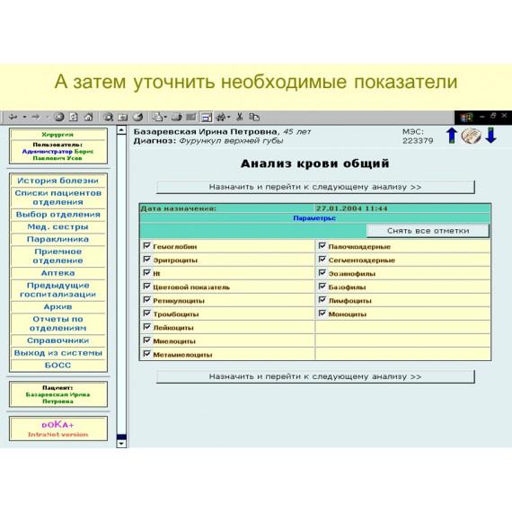 Клиническая информационная система ДОКА+