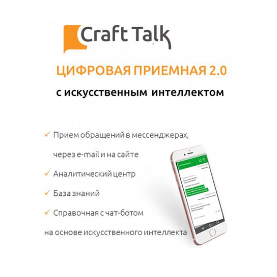 CraftTalk - омниканальная ИИ-платформа для текстовых каналов