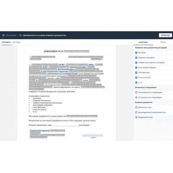 Doc.one - конструктор интерактивных шаблонов документов