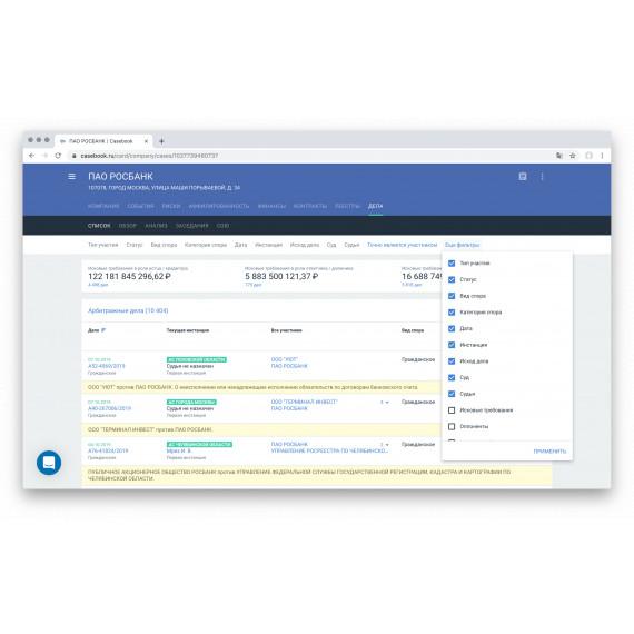 Casebook - система для мониторинга судебных дел и проверки контрагентов