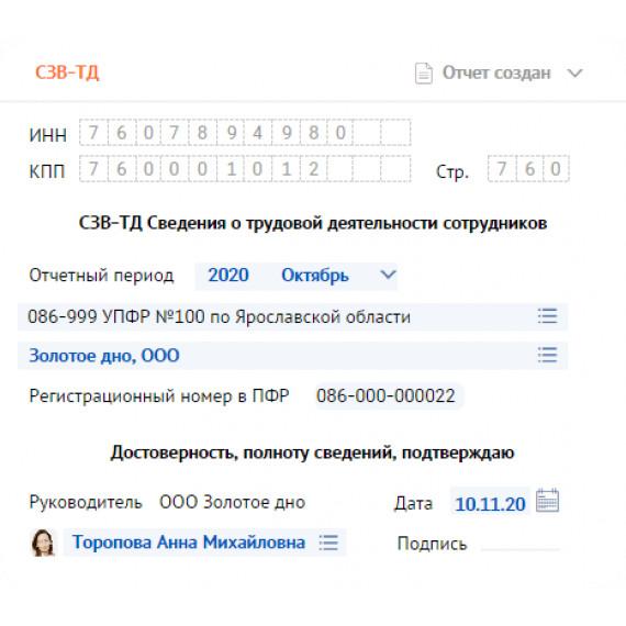 СБИС Отчетность через интернет