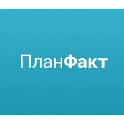 ПланФакт - цифровые платформы
