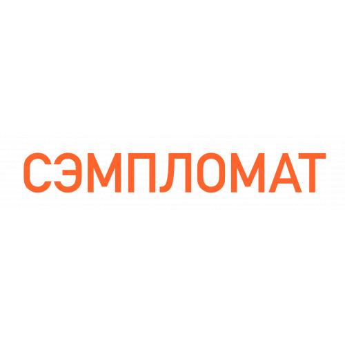 Сэмпломат - цифровые платформы